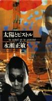 http://www.markhigashino.com/files/gimgs/th-28_28_nagase-single-cd-copy-copy.jpg