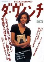 http://www.markhigashino.com/files/gimgs/th-8_8_da-vinch-cover.jpg